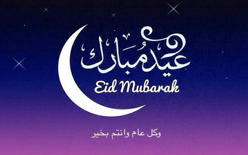LTbeJDg - صور عيد مبارك..أجمل رسائل تهنئة للعيد 2021