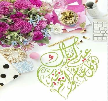 c9fc8bd4a39f848756699995a57a5c54 - موعد صلاة عيد الفطر 2021 في سوريا