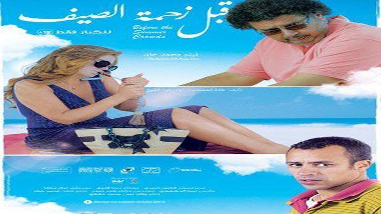 maxresdefault 1 - قائمة أفلام ثاني أيام عيد الفطر علي قناة روتانا سينما