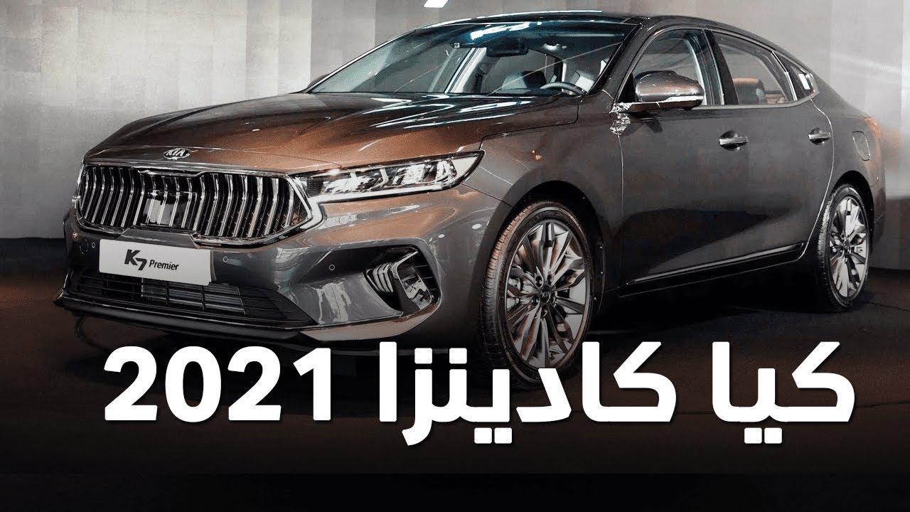سيارات كيا كادنزا 2021 في السعودية - أسعار كيا كادنزا موديل 2021 في السعودية