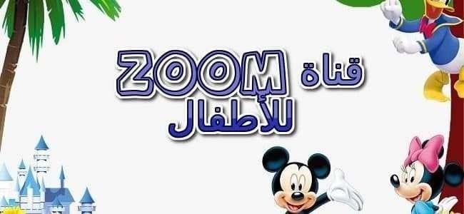 قناة زووم أطفال مفتوحة نايل سات 2019 - تردد قناة زووم كيدز 2022 zoom kids  علي جميع الاقمار الصناعية
