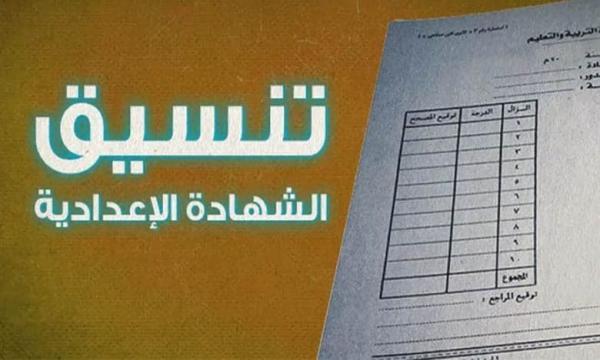 القبول في الثانوية العامة 2021 في جميع محافظات مصر - تنسيق القبول في الثانوية العامة 2021 في جميع محافظات مصر
