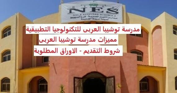 الالتحاق بمدرسة توشيبا العربي للتكنولوجيا التطبيقية 2021 2022 - شروط الالتحاق بمدرسة توشيبا العربي للتكنولوجيا التطبيقية 2021-2022