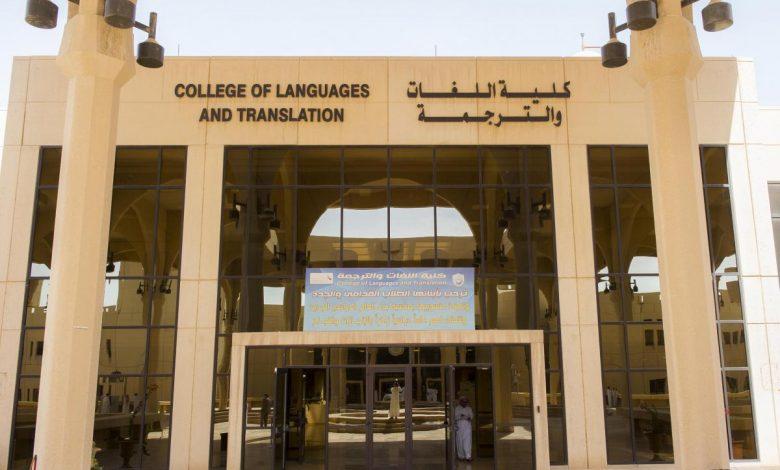 كلية اللغات والترجمة في الجامعات الخاصة للعام الدراسي 2021 2022 - مصروفات كلية اللغات والترجمة في الجامعات الخاصة للعام الدراسي 2021_2022