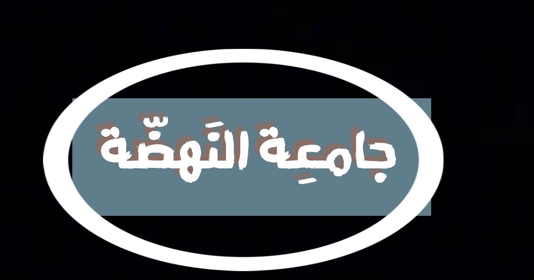 IMG 20200818 171619 - أسعار مصروفات كليات جامعة النهضة الخاصة 2021.... والحد الأدنى للقبول