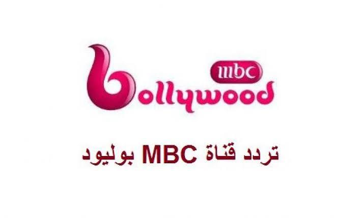 images 3 - تردد قناة ام بي سي بوليوود 2022 MBC BOLLYWOOD علي جميع الأقمار الصناعية