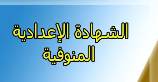 images 71 - رابط نتيجة الشهادة الإعدادية محافظة المنوفية 2021 بالخطوات