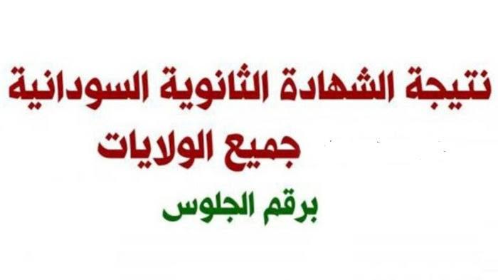 images 90 - موعد ظهور نتيجة الشهادة السودانية 2021.... برقم الجلوس