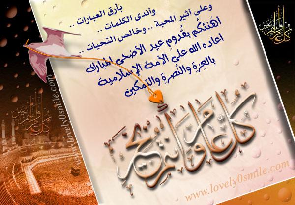 عيد الاضحى المبارك 0 - بالصور..رسائل تهنئة عيد الأضحي 1442