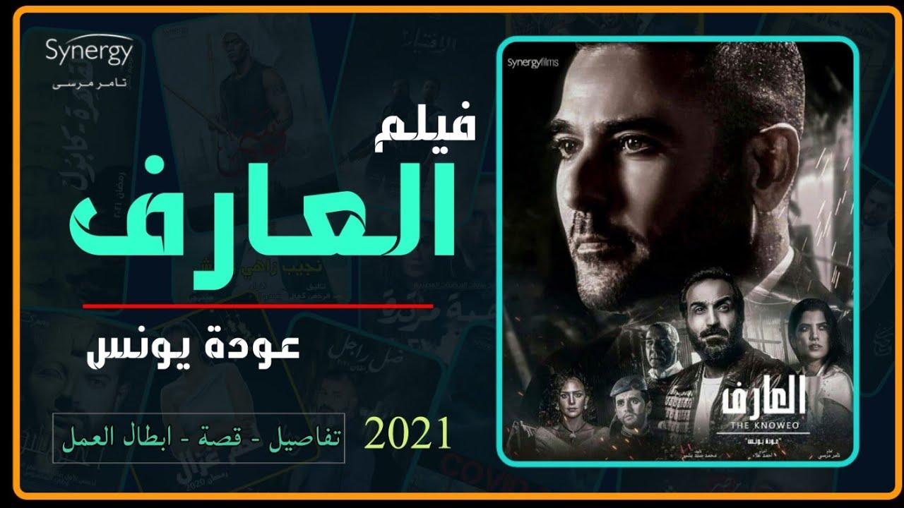 العارف - قائمة أفلام عيد الأضحى2021 في السينمات