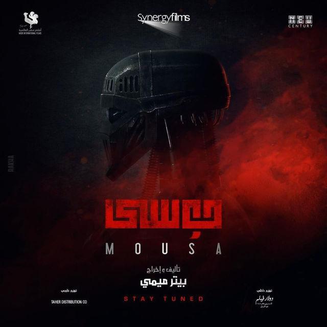 Mousa Film - قائمة أفلام عيد الأضحى2021 في السينمات