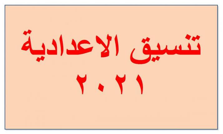 images 2021 07 13T204857.107 - رسميًا .. تنسيق الشهادة الإعدادية للقبول بالثانوية بمحافظة بورسعيد 2021-2022