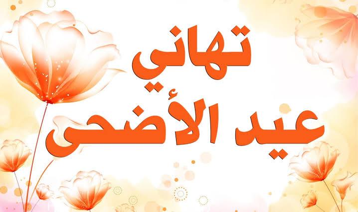 images 2021 07 15T145717.359 - عبارات تهنئة عيد الأضحي المبارك للأهل والأصدقاء والأحباب