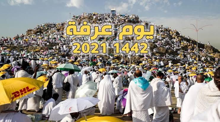 images 2021 07 17T120506.548 - أدعية وقفة عرفات2021 مكتوبة..تعرف علي فضل الدعاء