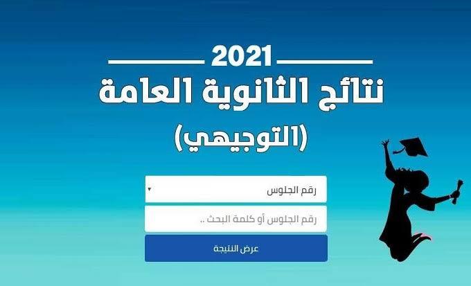 images 2021 07 27T201700.167 - رابط نتائج توجيهي فلسطين 2021 الدورة الأولى بالاسم .. نتائج الثانوية العامة 2021 فلسطين