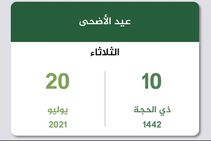 images - موعد إجازة عيد الأضحى 1442 في السعودية لموظفين القطاع العام والخاص