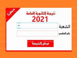 13 - رابط الأستعلام عن نتيجة الثانوية العامة2021 وموعد الإعلان عنها