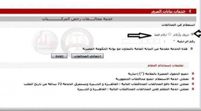 16122723204894003 - خطوات الإستعلام عن مخالفات المرور 2022 وطريقة سدادها عبر مصر الرقمية