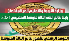 images 2021 08 15T015007.660 - رابط نتائج الثالث متوسط 2021 الدور الاول عبر موقع وزارة التربية العراقية